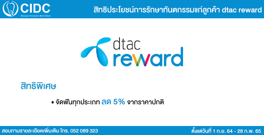 จัดฟันเชียงใหม่ dtac Reward